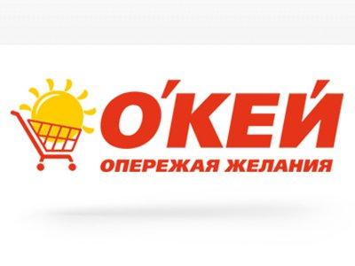 """ФАС накажет гипермаркеты """"О'кей"""" за неучтенные анкеты покупателей и каталоги с алкоголем"""