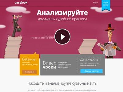Обзорный вебинар Caselooк: аналитическая и практическая работа в сервисе