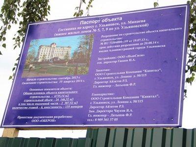 Суд запретил строительство отеля Marriott в парке, носящем имя отца В.И. Ленина