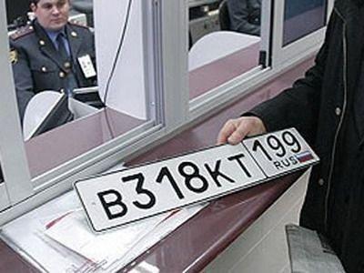 Новые правила регистрации авто облегчат жизнь водителям иГИБДД— специалисты