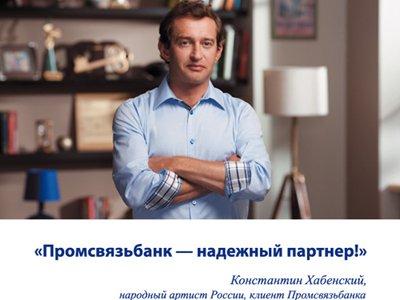 """ФАС накажет """"Промсвязьбанк"""" за клиента Константина Хабенского"""
