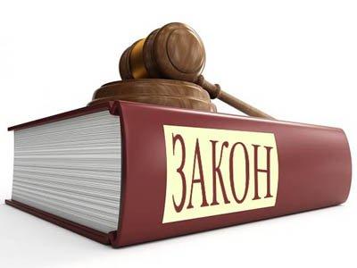 """""""Право.ru"""": законодательные новеллы – что вступает в силу в августе"""