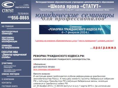 Изменения в Гражданском законодательстве с 1 ноября 2013 год.