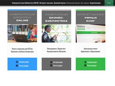Титульная страница ЭБС «Университетская библиотека онлайн»