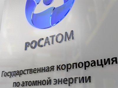 "Структура ""Росатома"" объявила тендер на юруслуги стоимостью 15 млн руб."