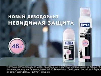 """ФАС запретила дезодоранту Nivea называться """"номером один"""" с подачи Dove и Rexona"""
