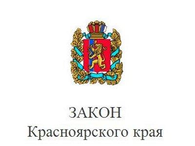 Седьмое заседание VII сессии парламента края: новеллы законотворчества
