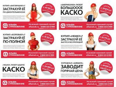 """ФАС предложила гражданам оценить рекламу """"Альфастрахования"""", оскорбившую """"иностранок"""""""