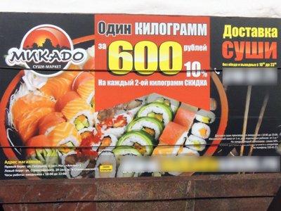 """Суши-маркет """"Микадо"""", предлагающий покупать роллы килограммами, пострадал из-за своей рекламы"""