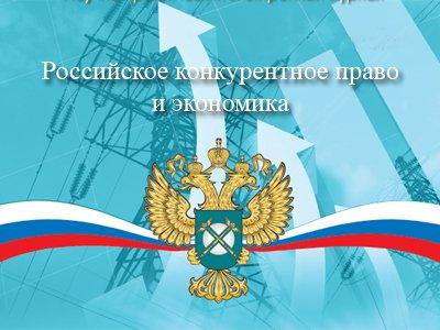 """6 марта состоится презентация первого номера журнала """"Российское конкурентное право и экономика"""" за 2014 год"""