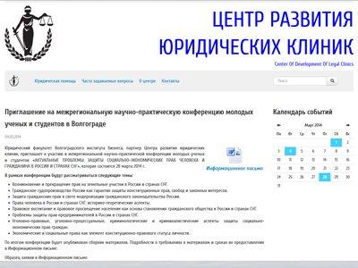"""Конференция """"Актуальные проблемы защиты социально-экономических прав человека и гражданина в России и странах СНГ"""""""