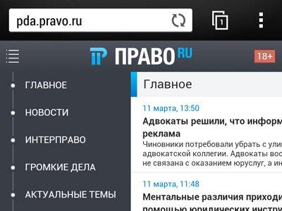 "PDA-версия ""Право.Ru"""