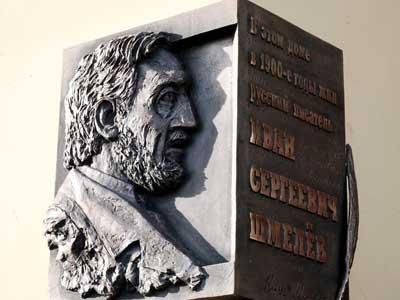 АЮР припомнила писателю-эмигранту Ивану Шмелеву его юридическое прошлое