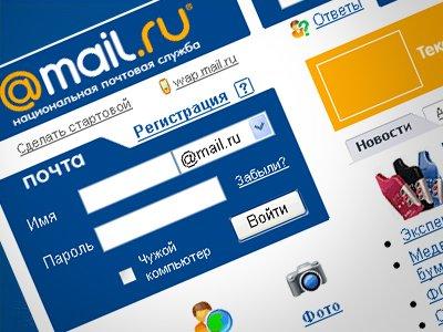 Почти 80% российских чиновников используют незащищенные почтовые сервисы