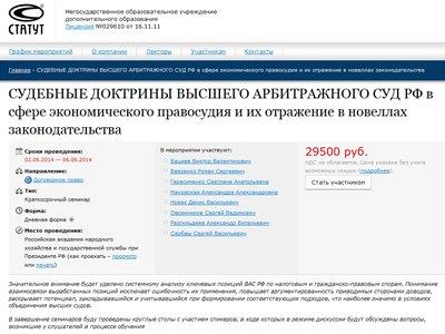 Семинар: Судебные доктрины ВАС РФ сфере экономического правосудия и их отражение в новеллах законодательства