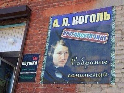 """ФАС накажет бар за рекламу со слоганом """"А.Л. Коголь. Круглосуточное собрание сочинений"""""""