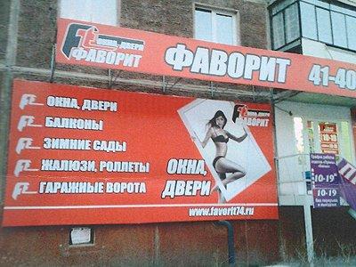 ФАС запретила изображать девушек в нижнем белье в рекламе установки окон