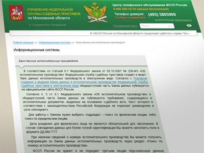 С должников собирают деньги через сайт-двойник ФССП