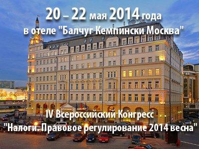 """IV Всероссийский Конгресс """"Налоги. Правовое регулирование 2014 весна"""""""