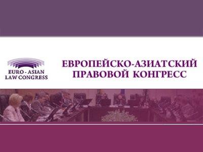 8-я сессия Европейско-Азиатского правового конгресса