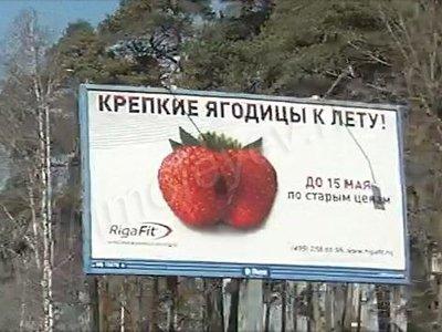 """Мосгордума и ФАС озаботились """"крепкими ягодицами"""" клубники"""