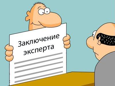 Госдуме предложено поправками в УПК сделать прозрачнее процедуру назначений судэкспертиз