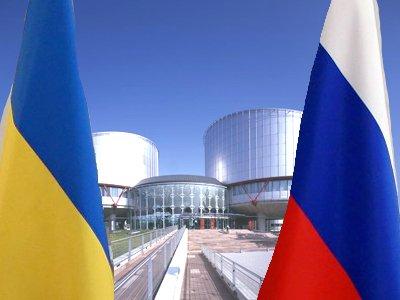 Украина подала в ЕСПЧ четвертый иск против России