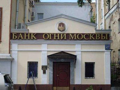 """Дело президента банка """"Огни Москвы"""" о хищении 6 млрд руб. направлено в суд"""