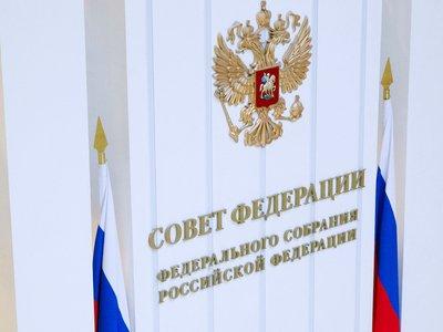 СФ наделил Верховный суд и СИП правом рассматривать дела по разъяснениям законодательства