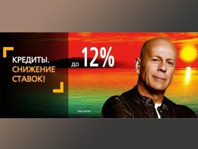 """ФАС запретила рекламу банка """"Траст"""" с Брюcом Уиллисом после жалобы в приемную Путина"""