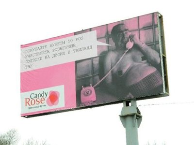 ФАС сочла непристойной рекламу с полуодетым генсеком Брежневым