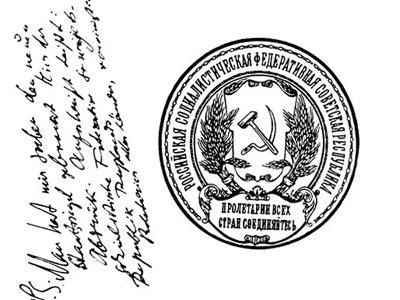 Серпом – по двуглавому российскому орлу и свастике на денежных знаках