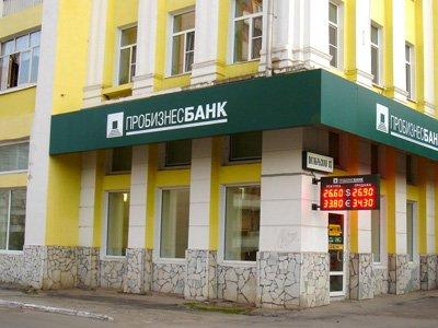 """ЦБ отозвал лицензию у столичного """"Пробизнесбанка"""", который остался без собственного капитала"""