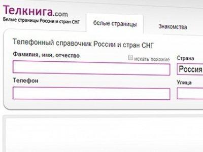 Суд впервые запретил сайт с персональными данными россиян
