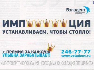 ФАС возбудила дело из-за пропущенных букв в рекламном слогане стоматологов