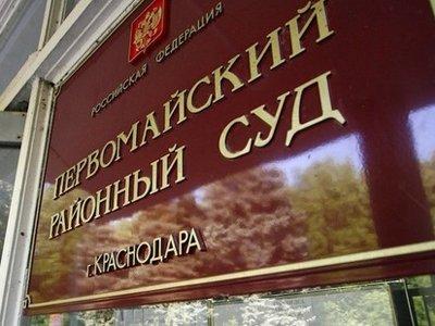 В Краснодаре обвиняемый по делу о наркотиках попытался сбежать из зала суда