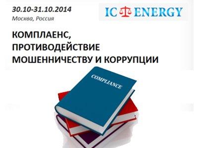 """Конференция """"Комплаенс, противодействие мошенничеству и коррупции"""""""