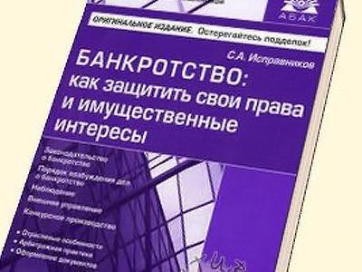 Создание реестра сведений о банкротстве продлили на год