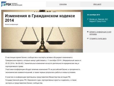 """Конференция """"Изменения в Гражданском кодексе 2014""""."""