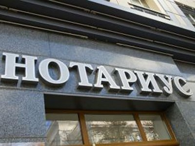 На две вакансии частных нотариусов в Москве претендуют 94 кандидата