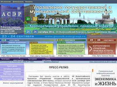 """ХII Всероссийский конгресс """"Управление государственной и муниципальной собственностью 2014 осень"""""""