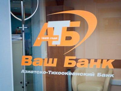 "ФАС накажет ""Азиатско-Тихоокеанский банк"" за рекламу вкладов под 13,25% на платежках"