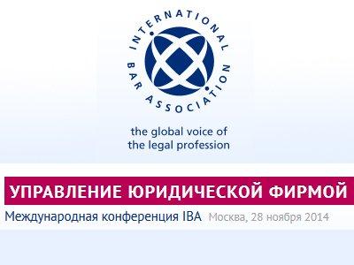 """VII ежегодная конференция IBA """"Управление юридической фирмой"""""""