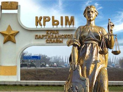 Фотографии преградили судье путь в крымский арбитраж