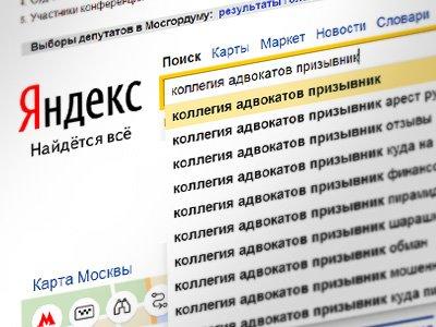 """Адвокатам не удалось перевести спор с """"Яндексом"""" из-за неприятных подсказок в арбитраж"""