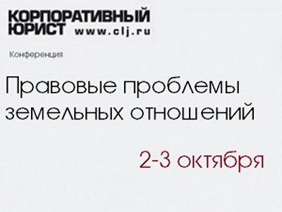 """Конференция """"Правовые проблемы земельных отношений"""""""
