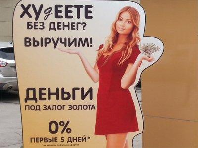 """ФАС опрашивает пользователей, уместно ли в рекламе слово """"худеете"""" с плохо читаемой буквой """"д"""""""