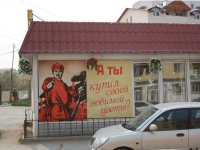 ФАС оштрафовала цветочницу, не по назначению использовавшую канонический образ красноармейца