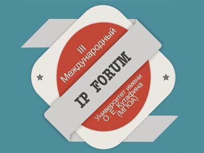 """III Международный юридический форум """"Правовая защита интеллектуальной собственности: проблемы теории и практики"""""""