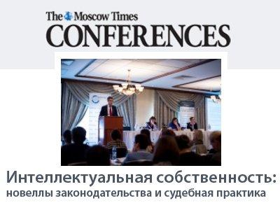 """Конференция """"Интеллектуальная собственность: новеллы законодательства и судебная практика"""""""